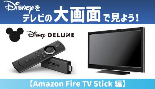 ディズニーをテレビで観る方法firestick編