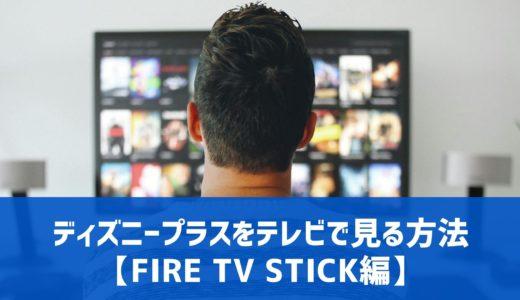 ディズニープラスをテレビで見る方法!【Fire TV Stick編】