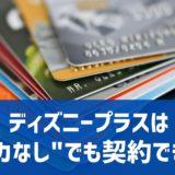 ディズニープラス(Disney+)の登録はクレジットカードが無いけどできる?決済方法を確認!