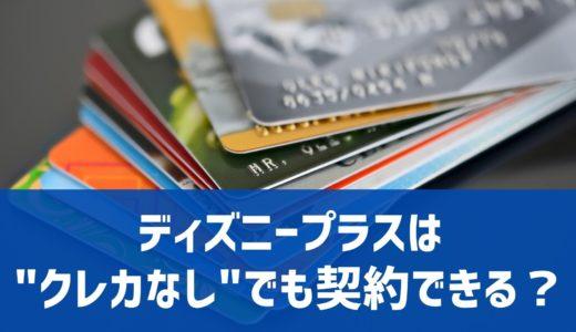 ディズニープラスの登録はクレジットカードが無いけどできる?決済方法を確認!