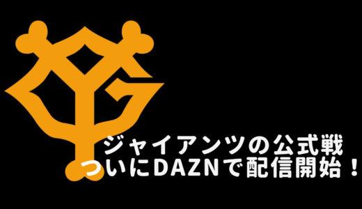 【ついに巨人もキタ!!】DAZNで巨人戦(読売ジャイアンツ)のネットLIVE配信がスタート!配信開始は3月23日のロッテ戦から!