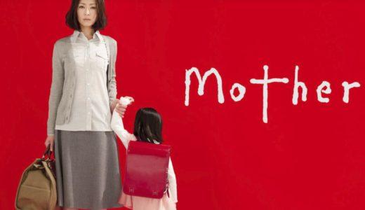 【無料】ドラマ「Mother」を見れる動画配信サイトは?& 全話無料でお試し視聴する方法!(第1話~11話<最終回>まで)