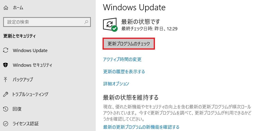 更新プログラムのチェックボタンの場所の画像