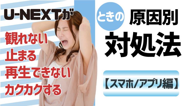 スマホ・アプリ編アイキャッチ画像