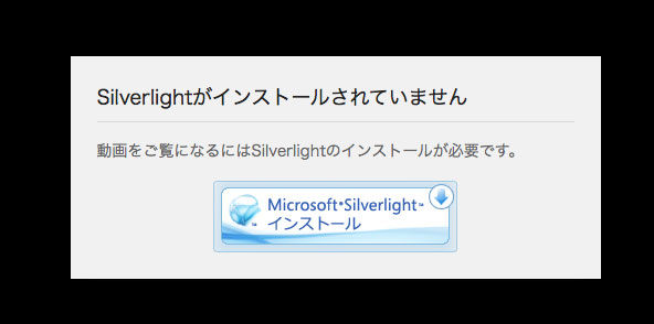 silverlightがインストールされていません