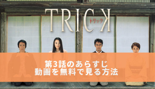 ドラマ「トリック / TRICK シーズン3」第3話のあらすじ&感想 動画を無料で見る方法も教えます!