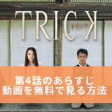 trick3第4話
