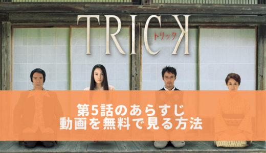 ドラマ「トリック / TRICK シーズン3」第5話のあらすじ&感想 動画を無料で見る方法も教えます!