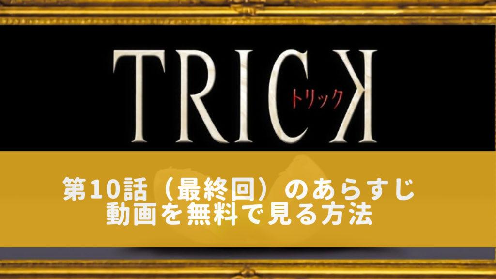 トリック第10話(最終回)