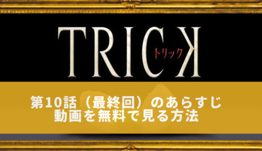 ドラマ「トリック / TRICK シーズン1」第10話(最終回)のあらすじ&感想 動画を無料で見る方法も教えます!
