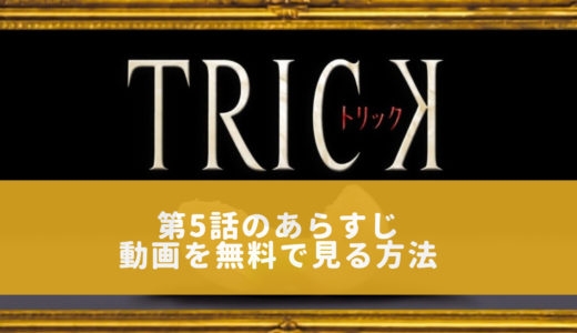 ドラマ「トリック / TRICK シーズン1」第5話のあらすじ&感想 動画を無料で見る方法も教えます!