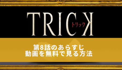 ドラマ「トリック / TRICK シーズン1」第8話のあらすじ&感想 動画を無料で見る方法も教えます!