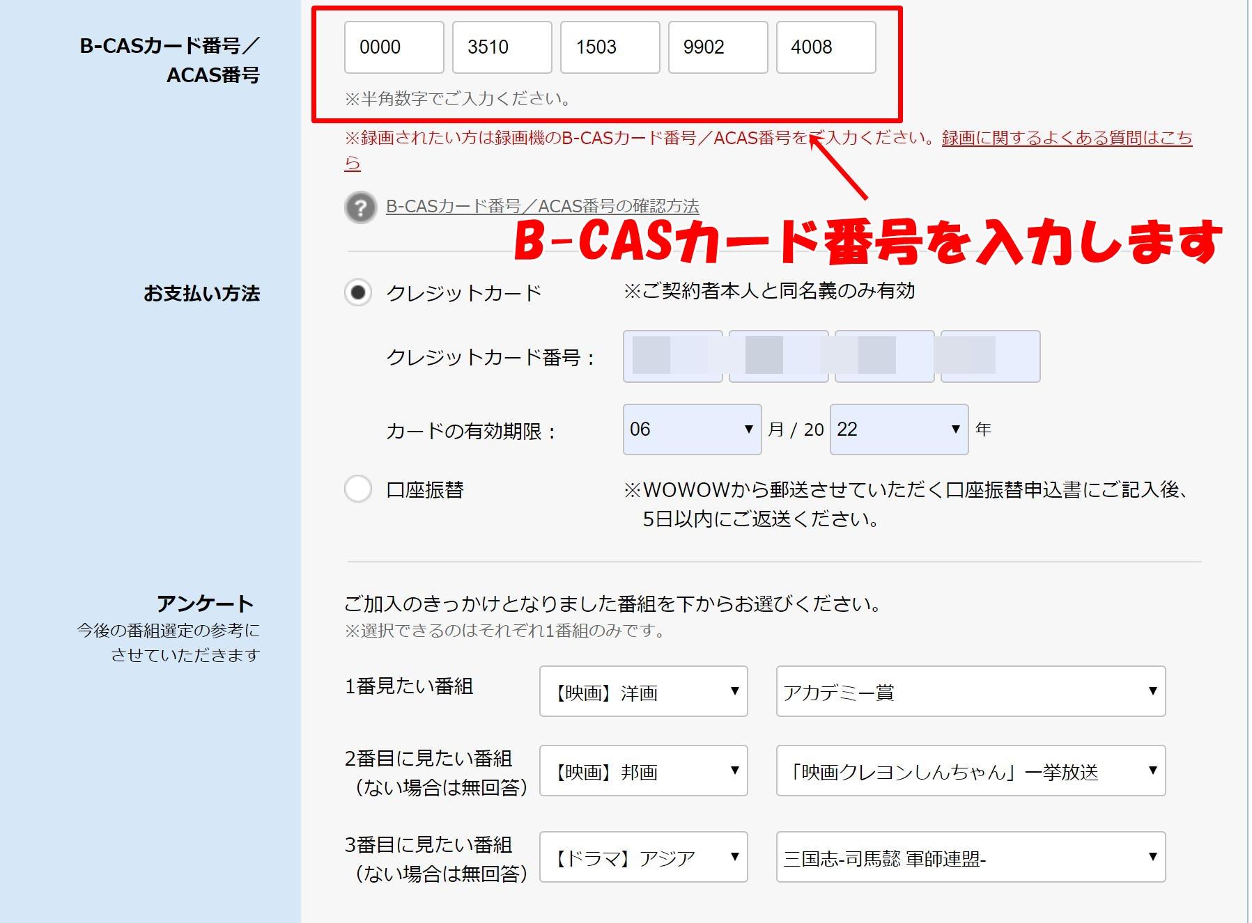 WOWOWの登録方法