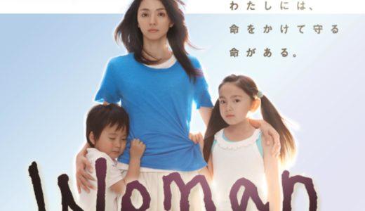 【無料】ドラマ「woman」を見れる動画配信サイトは?& 全話無料でお試し視聴する方法!(第1話~11話<最終回>まで)