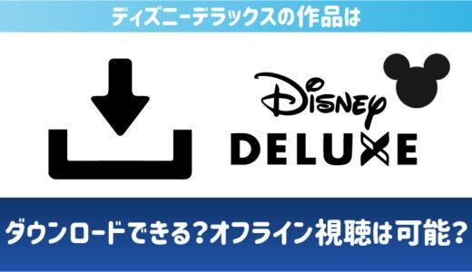 ディズニーデラックスの作品はダウンロードできる?オフライン視聴可能?