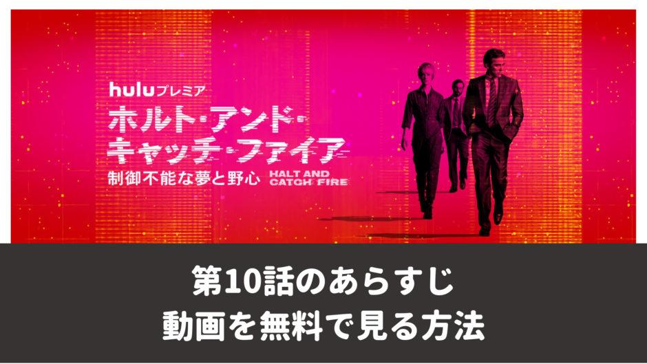 ホルト・アンド・キャッチ・ファイア第10話