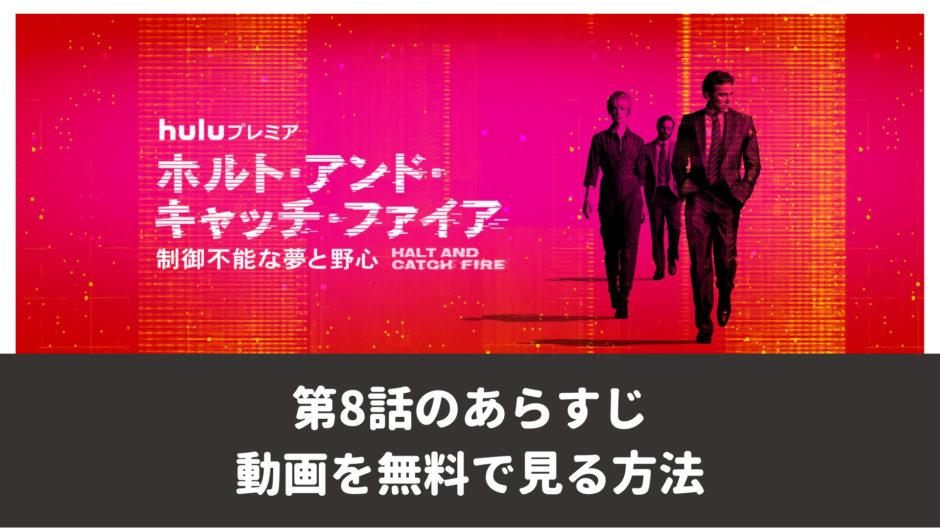 ホルト・アンド・キャッチ・ファイア第8話