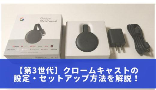 【2020年最新】クロームキャスト(chromecast)の初期設定・セットアップ方法を完全解説!