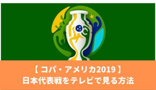 「コパ・アメリカ2019」のテレビ放送(中継)予定は?日程はいつ?地上波の生放送はある?サッカー南米選手権をテレビで見る方法まとめ