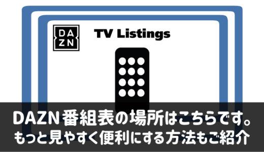 DAZNの番組表はココから見れます。もっと見やすく便利に使う方法も