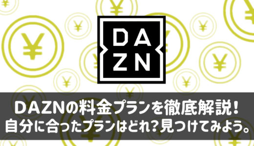 DAZNの料金徹底解説!お得な割引プランを一覧にまとめました。