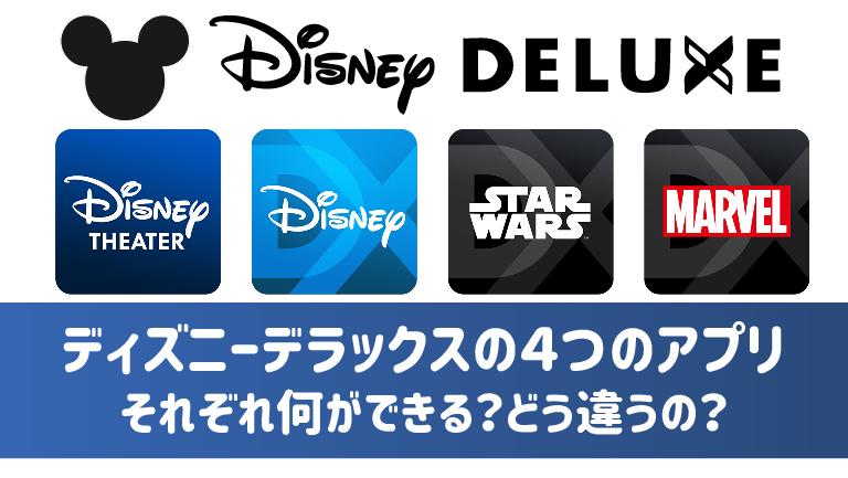 ディズニーデラックスアプリ