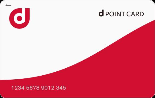 dポイントカードデザイン
