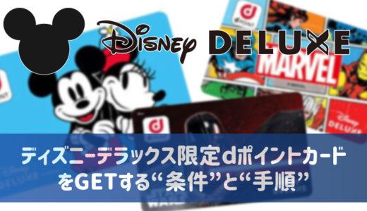 ディズニーデラックス限定dポイントカードを今すぐGETしよう!手順を解説