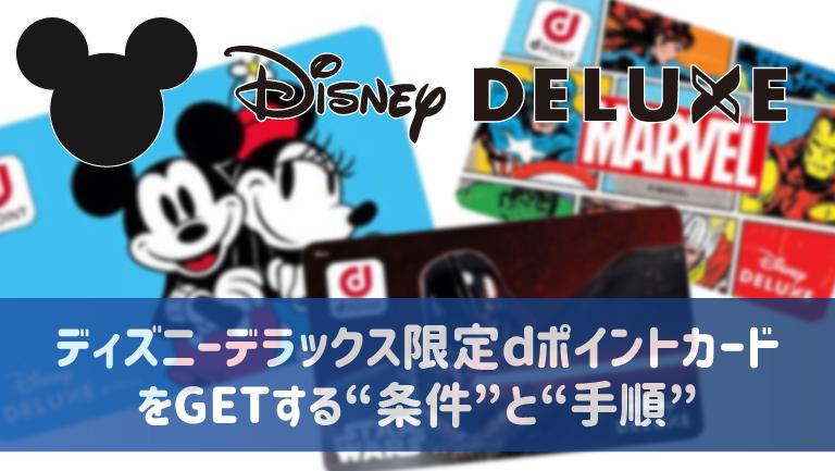 ディズニーデラックス限定dポイントカード