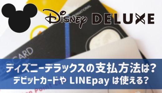 ディズニーデラックスの支払方法は?デビットカードやLINEpayは使えるの?