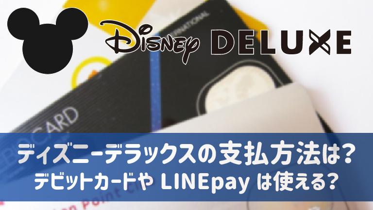 ディズニーデラックス支払方法