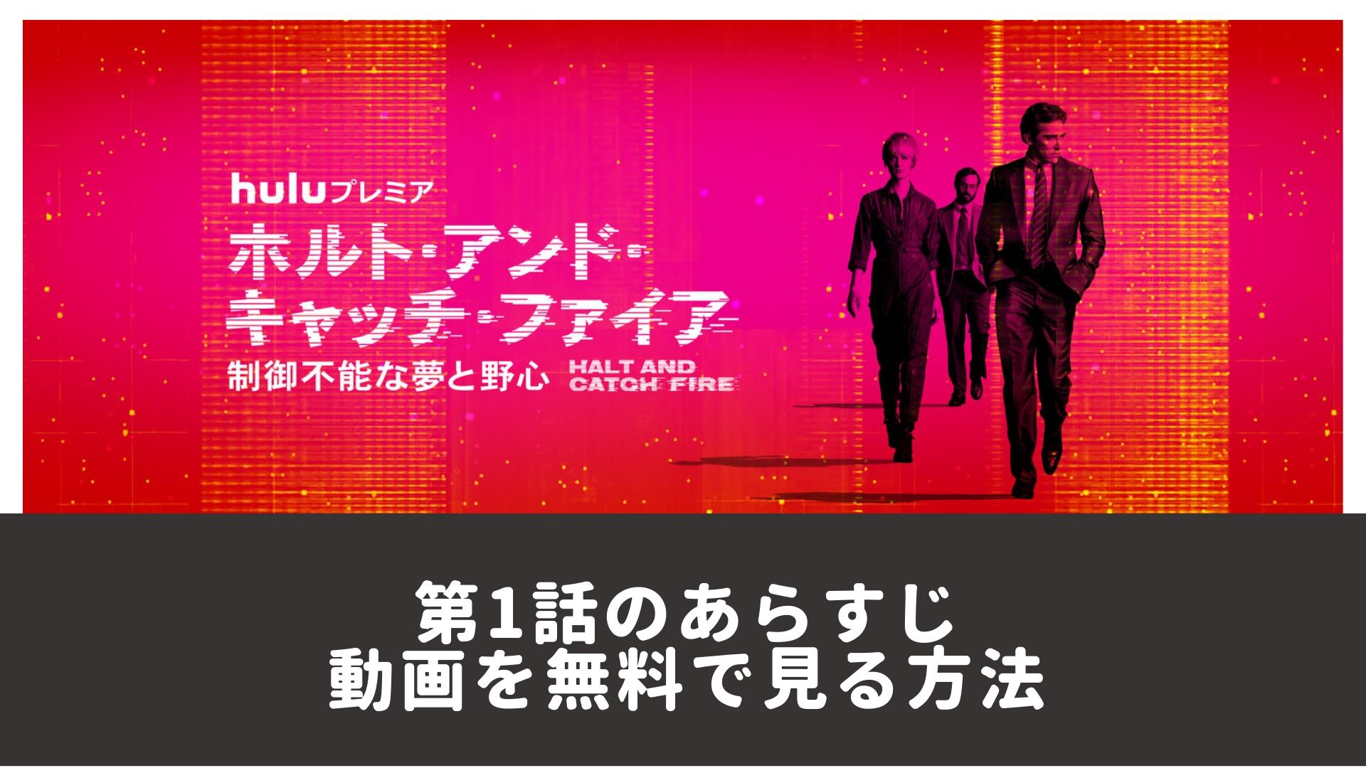 ホルト・アンド・キャッチ・ファイア第1話