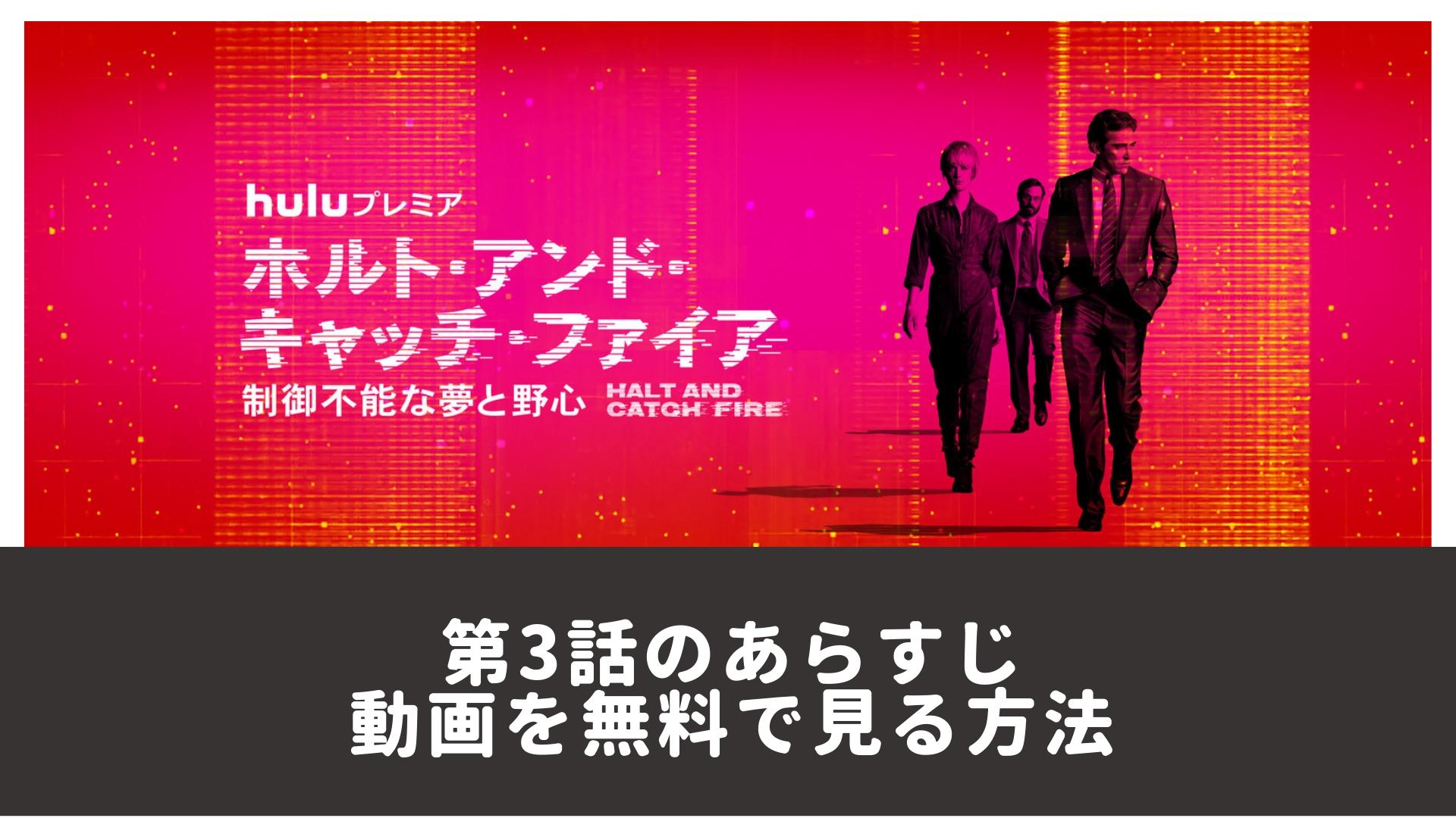 ホルト・アンド・キャッチ・ファイア第3話