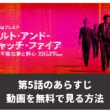 ホルト・アンド・キャッチ・ファイア第5話