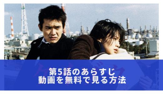 ドラマ「ケイゾク」第5話のあらすじ&感想 動画を無料で見る方法も教えます!