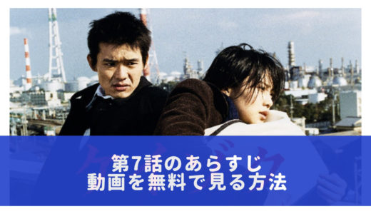 ドラマ「ケイゾク」第7話のあらすじ&感想 動画を無料で見る方法も教えます!