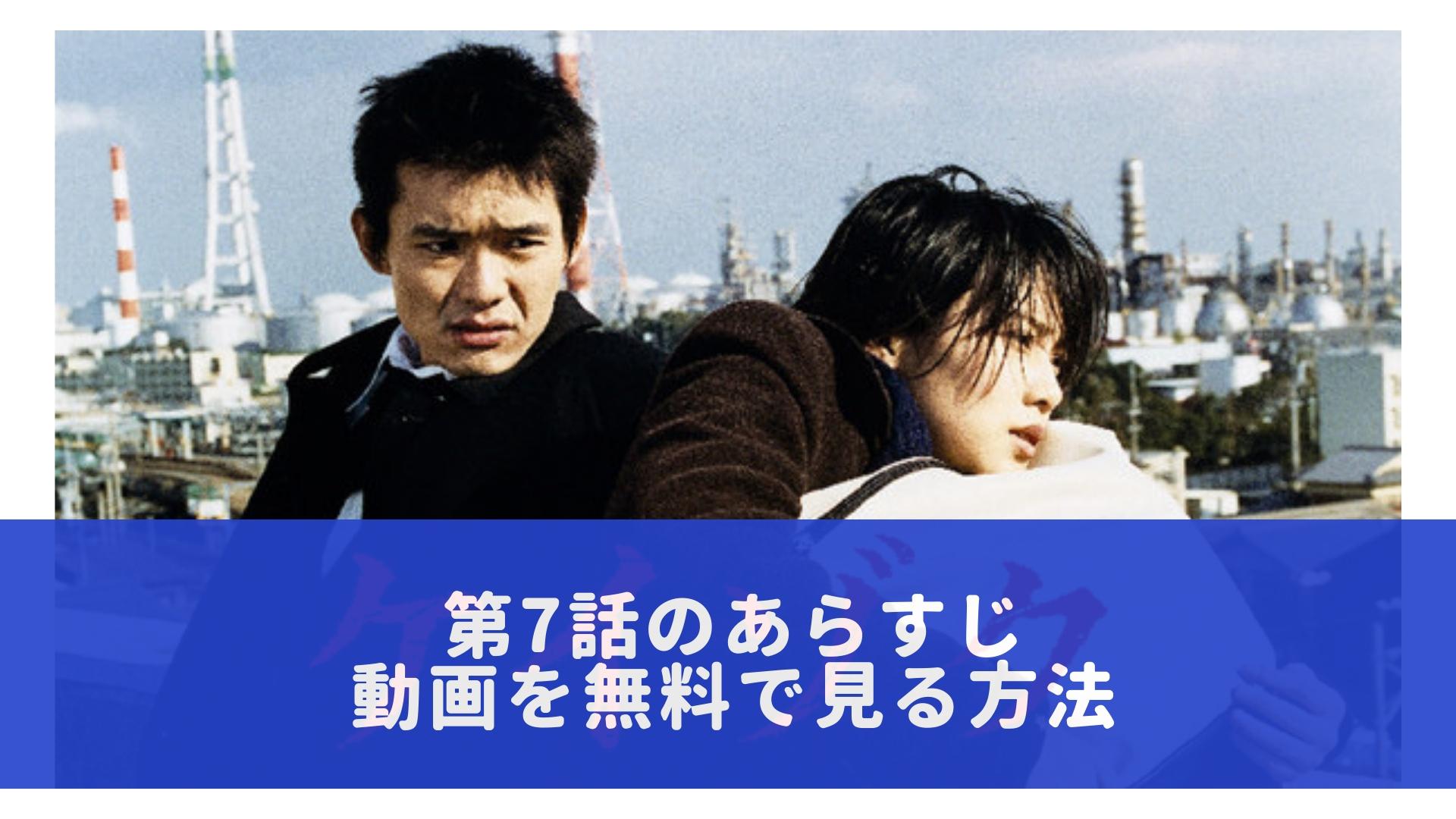 ケイゾク第7話