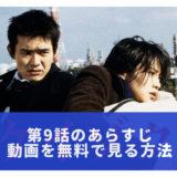 ケイゾク第9話