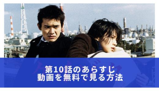 ドラマ「ケイゾク」第10話のあらすじ&感想 動画を無料で見る方法も教えます!