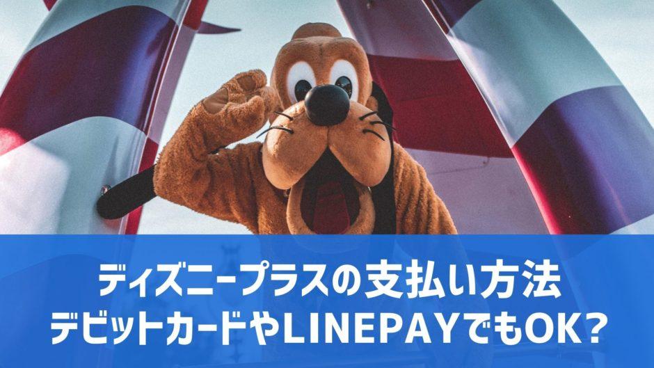 ディズニープラス(Disney+)の支払方法は?デビットカードやLINEpayは使えるの?