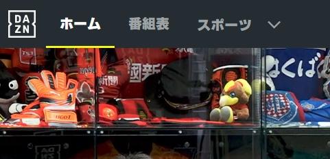 DAZNホーム画面上メニュー