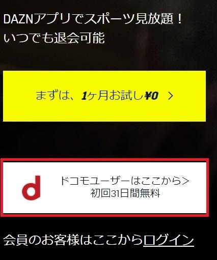 ドコモユーザーの登録