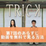 trick3第7話