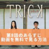 trick3第8話