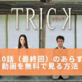 trick3第10話