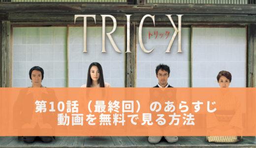 ドラマ「トリック / TRICK シーズン3」第10話(最終回)のあらすじ&感想 動画を無料で見る方法も教えます!