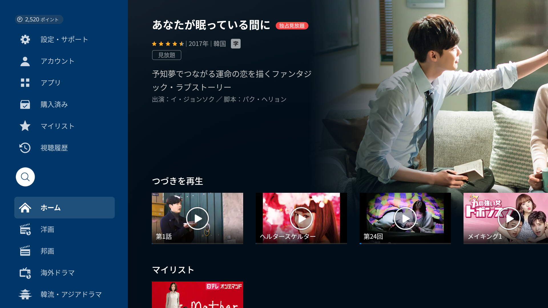 ire TV Stickを使ってU-NEXTをテレビで見る