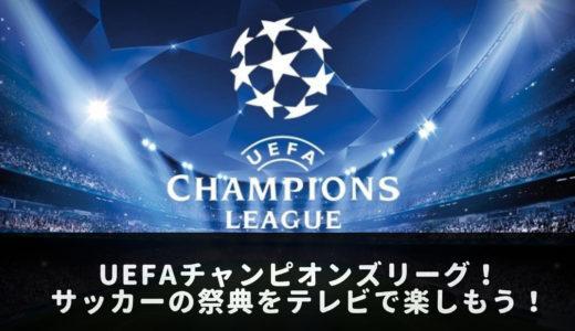 2019-2020/UEFAチャンピオンズリーグ放送(中継)をテレビで見る方法。地上波は?スカパーやWOWOWはダメ?