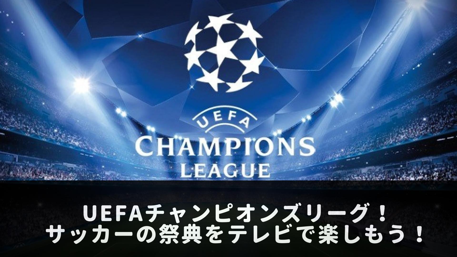 2019 2020 Uefaチャンピオンズリーグ放送 中継 をテレビで見る方法
