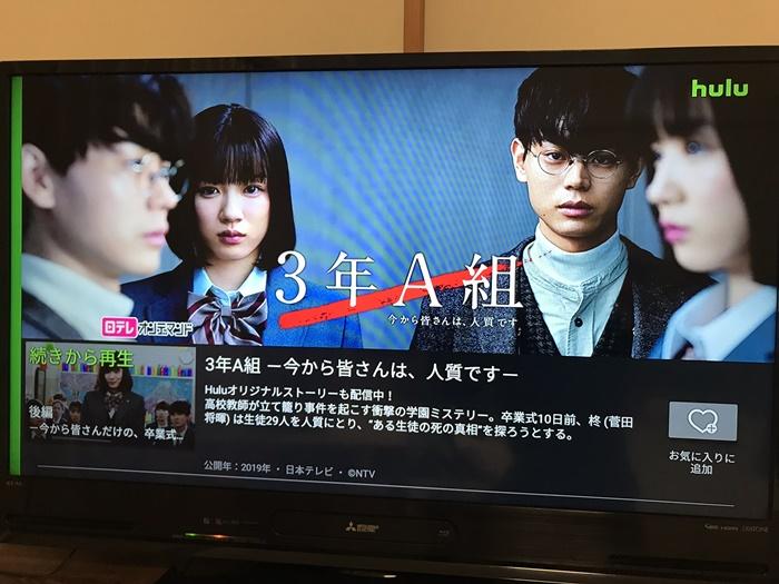 Huluをテレビで見る方法